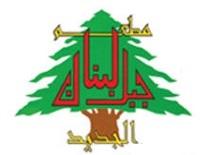 Jabal Lebnan