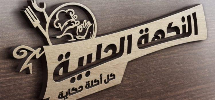 Al Nakha Al Halabya