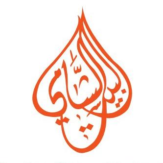 Al Bait Al Shami Restaurant & Cafe